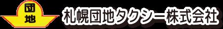 札幌団地タクシー株式会社